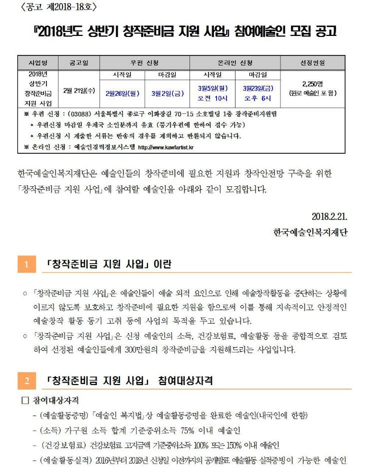 창작지원금-예술인 복지재단.jpg