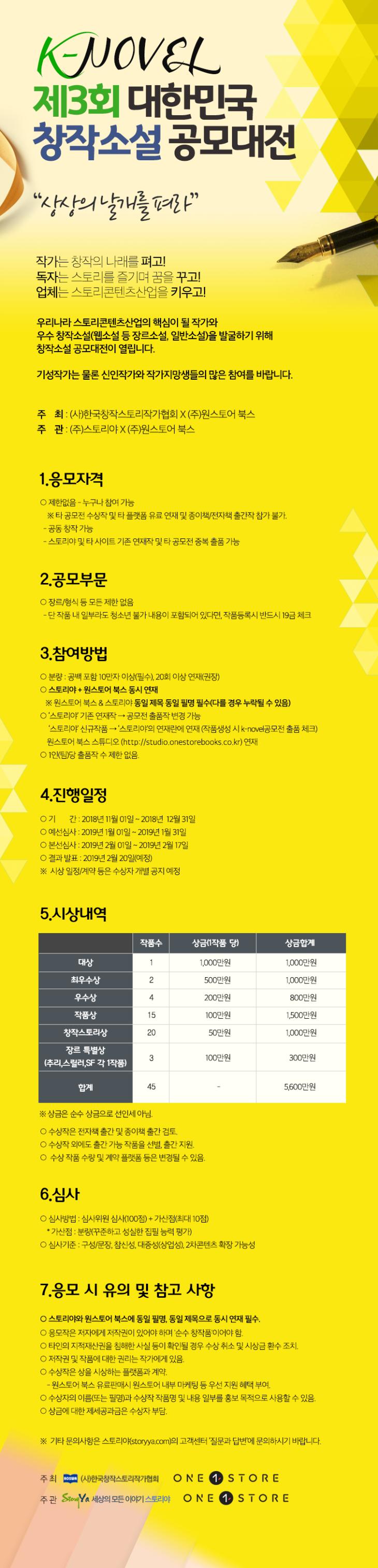 3회창작소설공모전상세페이지_전달수정.png