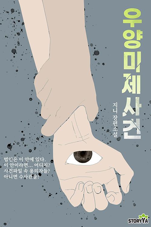 [최종본]-우양미제사건.jpg