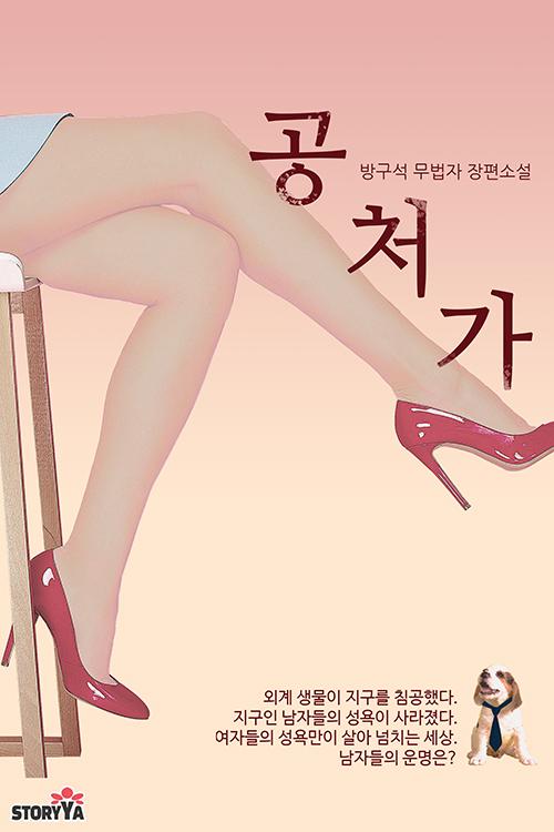 [최종본]-공처가.jpg