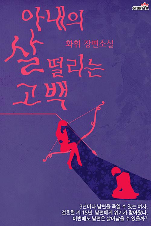 [최종본]-아내의-살-떨리는-고백.jpg